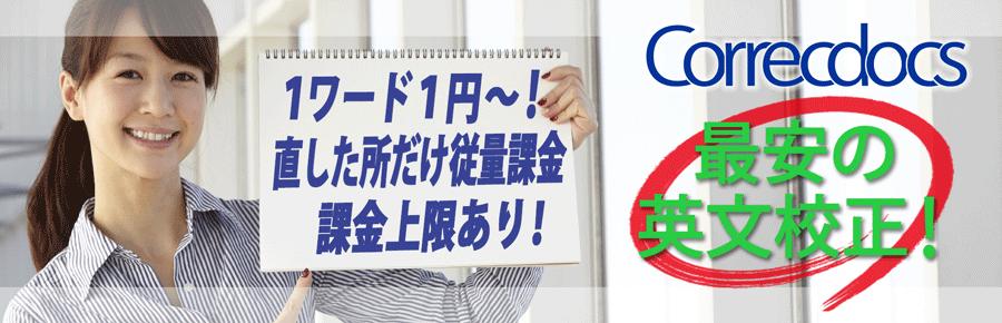 1ワード1円~! 最安の英文校正!